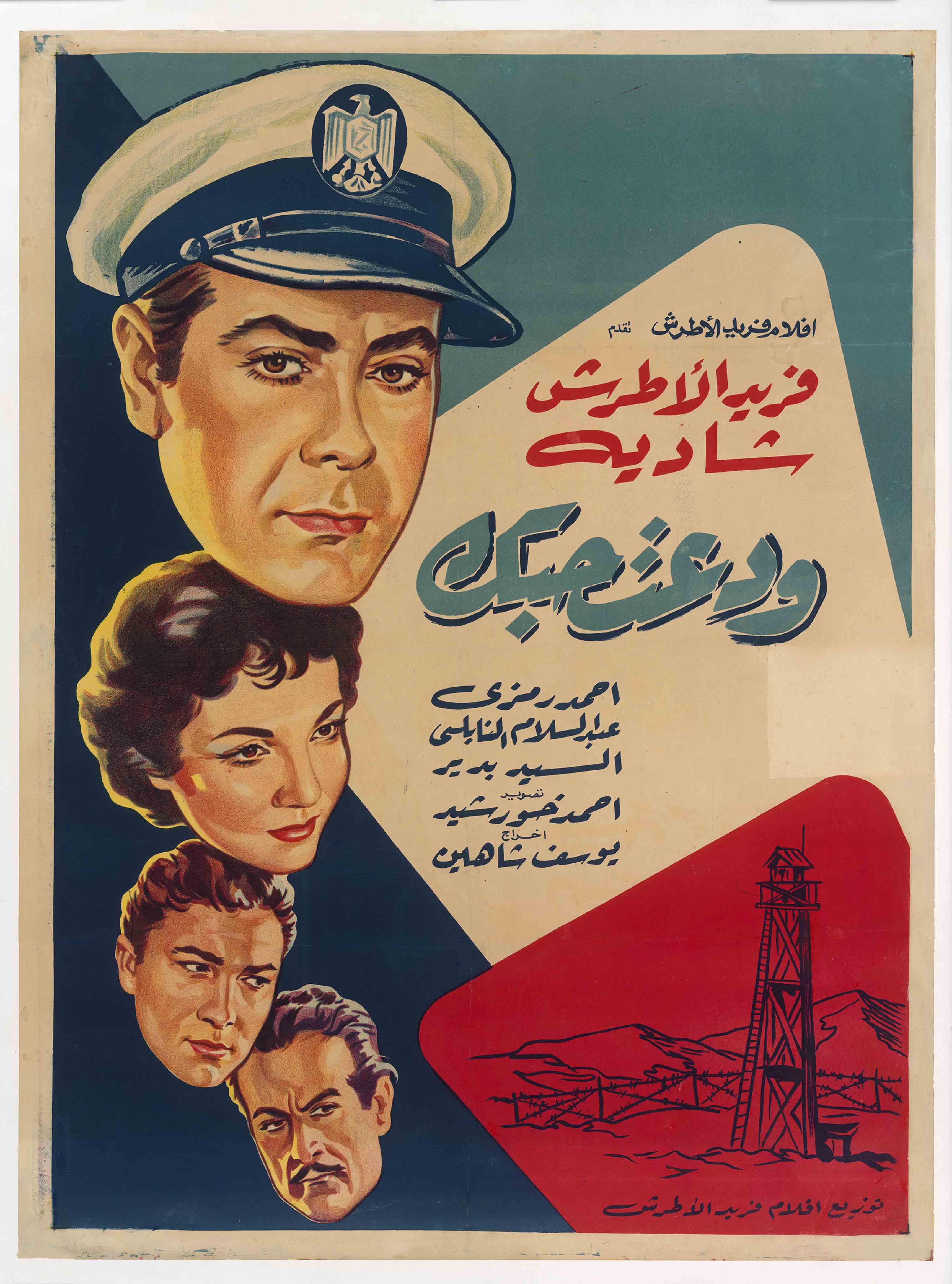 Affiche de cinéma égyptien, Cinémathèque fFrançaise © DR