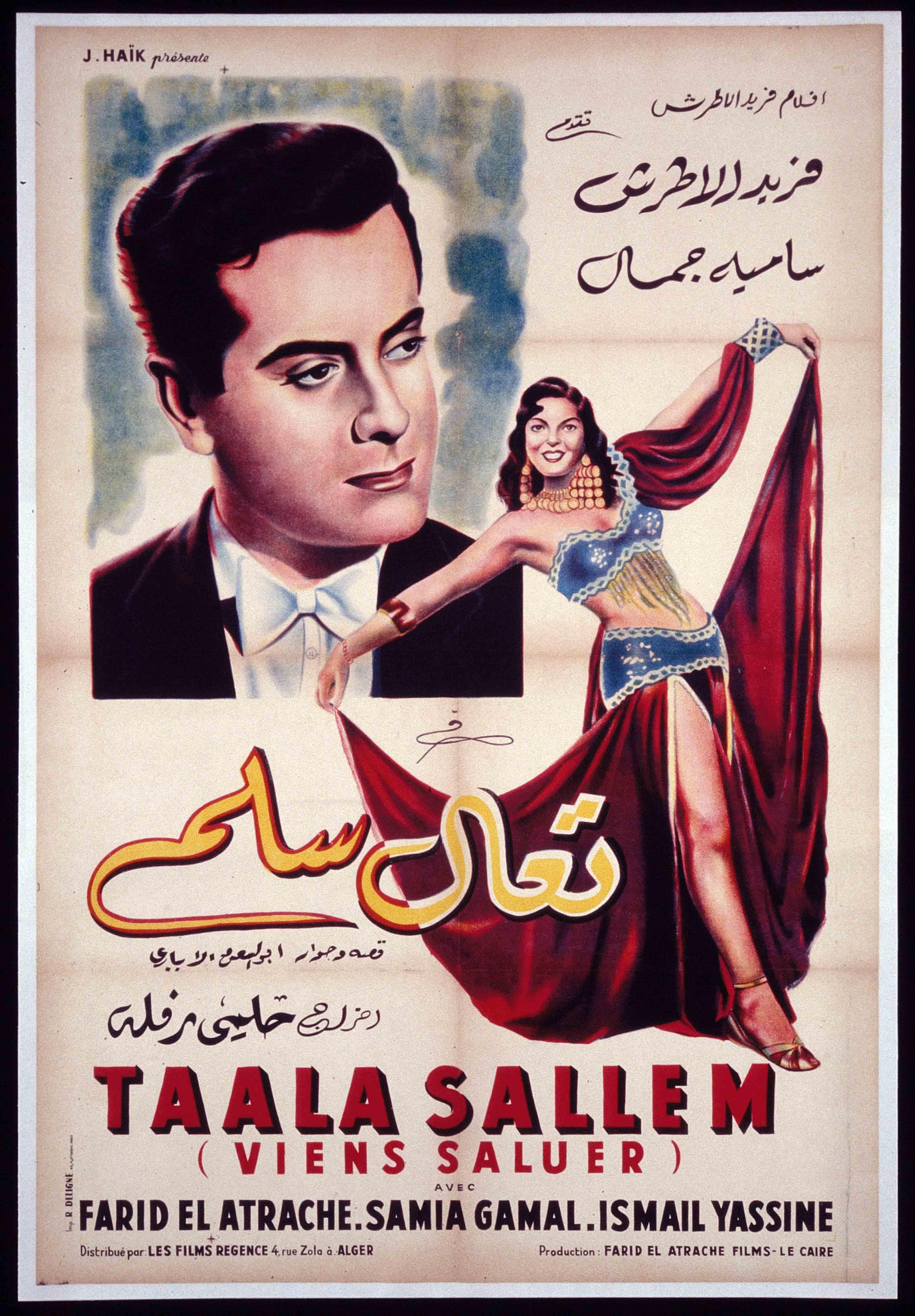 Affiche de cinéma égyptien, Cinémathèque Française © DR