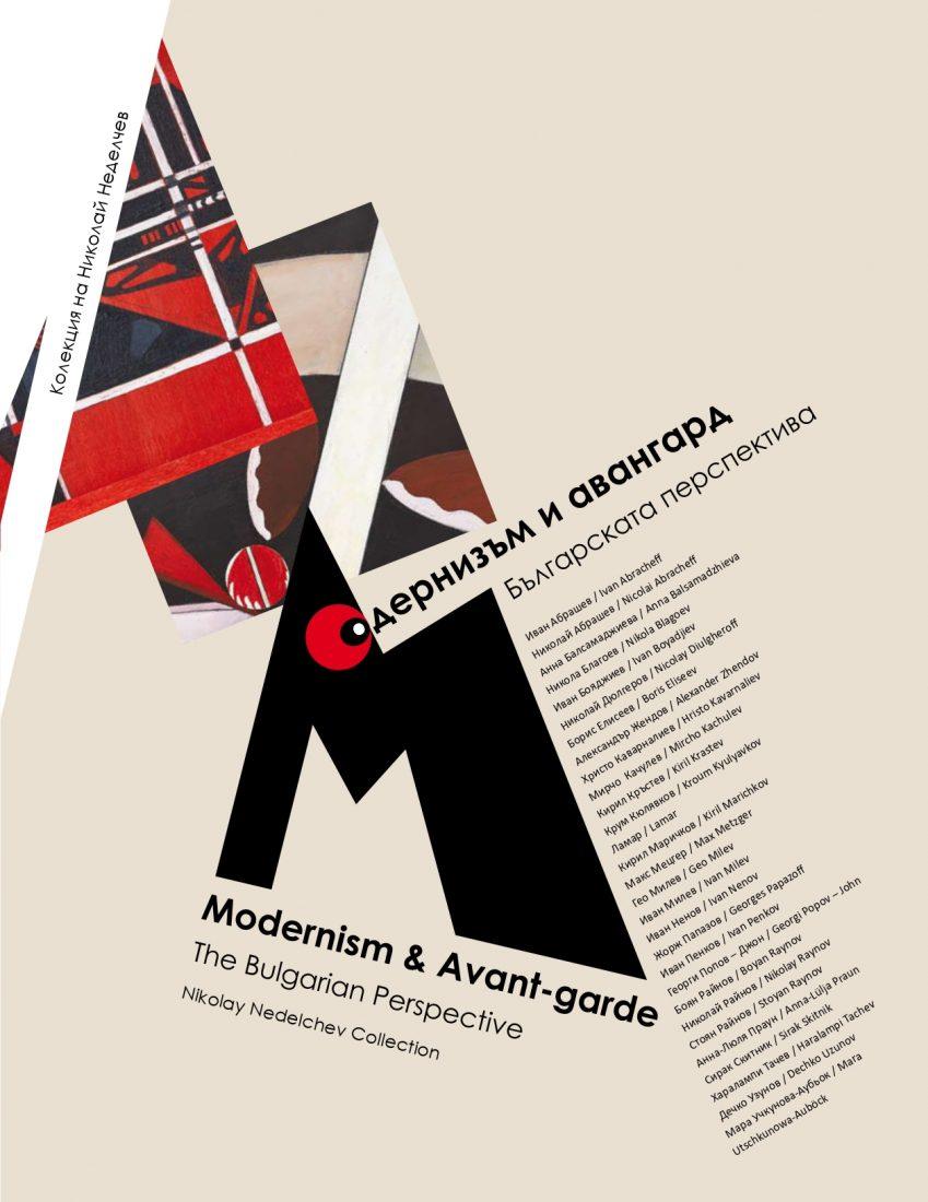 """L'affiche de l'exposition """"Modernisme et avant-garde. Perspective bulgare. Collection de Nikolay Nedelchev"""" à la galerie Structura, Sofia, Bulgarie."""