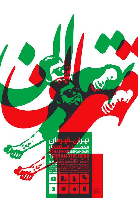 2010 - Peyman Pourhosein